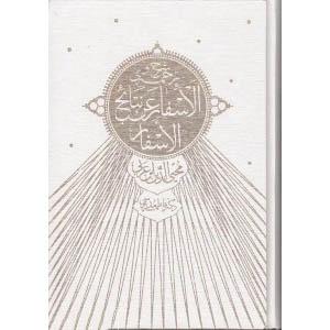 شرح و ترجمه الاسفار عن نتایج الاسفار محیی الدین ابن عربی