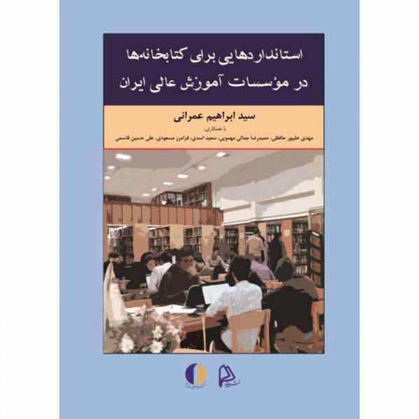 استانداردهایی برای کتابخانه ها در موسسات آموزش عالی