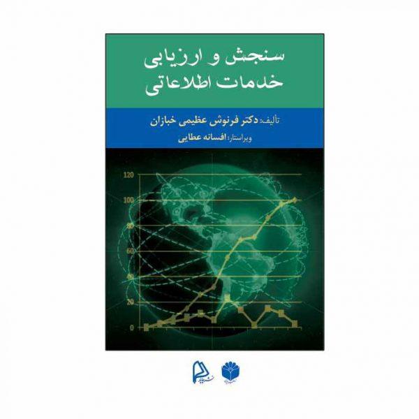 سنجش و ارزیابی خدمات اطلاعاتی
