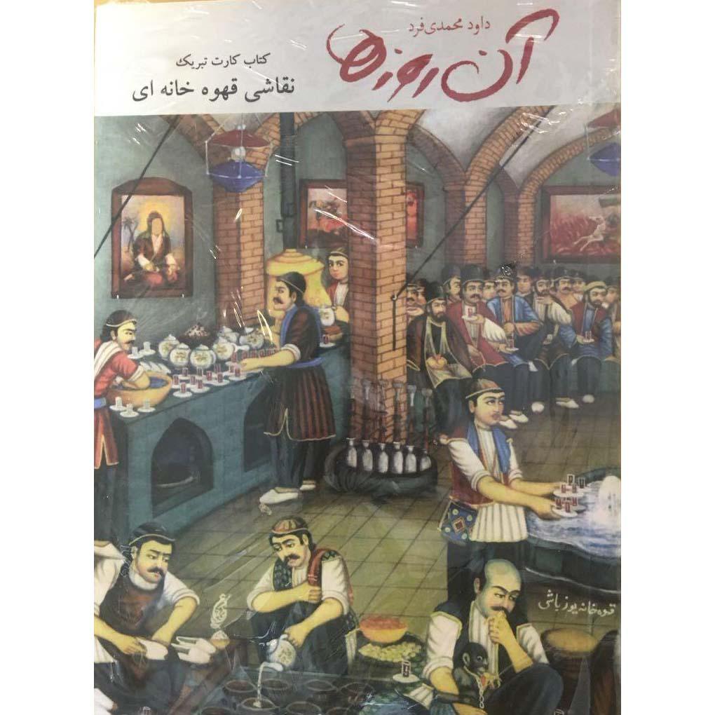 کتاب کارت تبریک (نقاشی قهوه خانه)