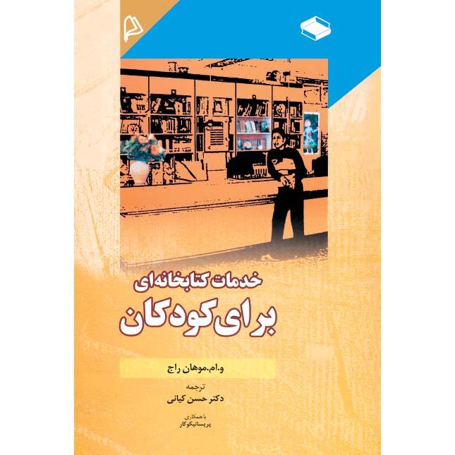 خدمات کتابخانهای برای کودکان