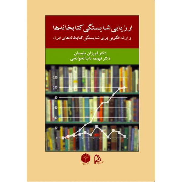 ارزیابی شایستگی کتابخانهها و ارائه الگویی برای شایستگی کتابخانههای ایران