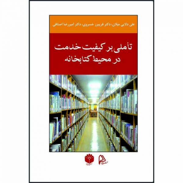 تأملی بر کیفیت خدمت در محیط کتابخانه