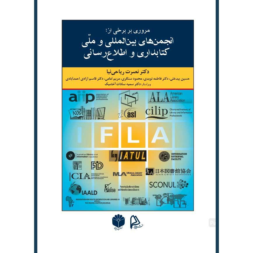 مروری بربرخی از انجمن های بین المللی وملی کتابداری واطلاع رسانی