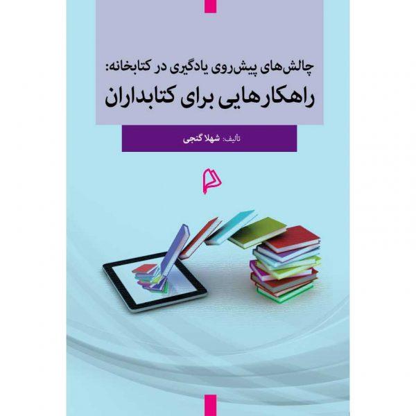 چالشهاي پيشروي يادگيري در كتابخانه: راهكارهايي براي كتابداران