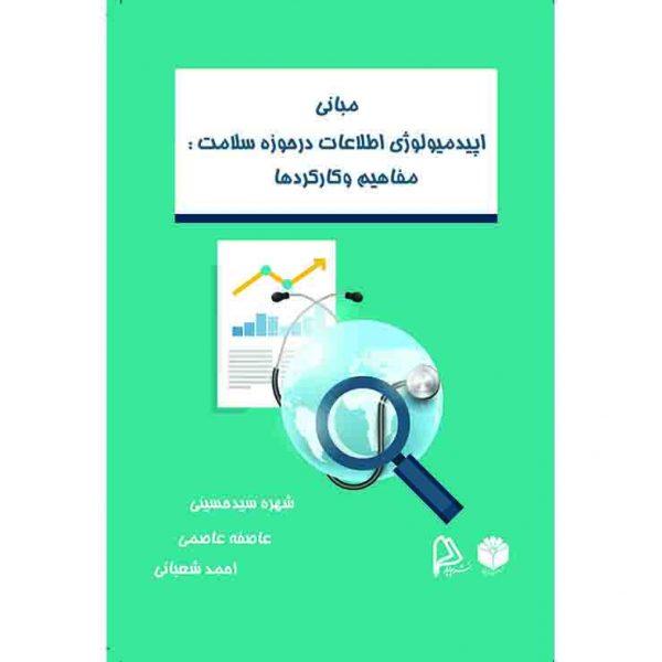 epidmiology
