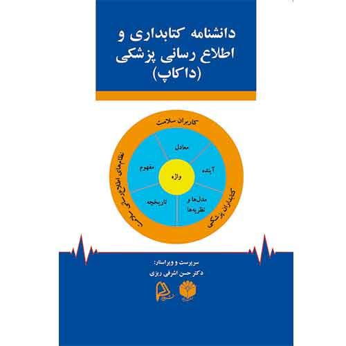 دانشنامه کتابداری و اطلاع رسانی پزشکی (داکاپ)